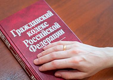 ∆енска€ рука на √ражданском кодексе –оссийской 'едерации